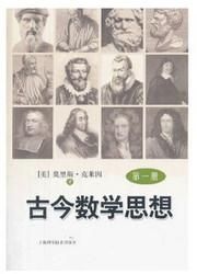 古今数学思想(第一册)(WB2J)