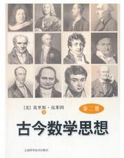 古今数学思想(第二册)(WB2K)