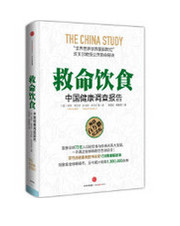 Saving-life Diet: Investigation Report of Chinese Health (W1WF)