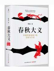 Chun Qiu Da Yi  春秋大义 (W1X6)