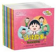 樱桃小丸子认读故事(套装1-10册)(WB2U)