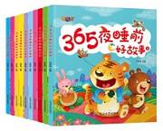 3-6岁宝宝 365夜睡前好故事(共10册) (WB2V)