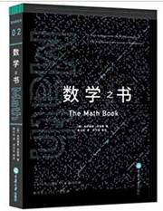 数学之书  (W00B)