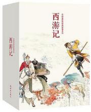 中国连环画经典故事系列:西游记(套装全21册)(W059)