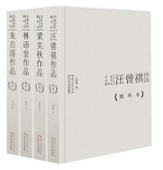 生活美学家的养成:名家名作精华本套装(套装共4册) (W05A)