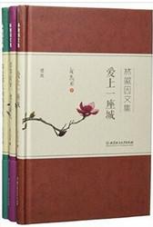 林徽因文集:爱上一座城+若你安好,便是晴天+你是那人间四月天(套装共3册) (W061)
