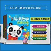 幼儿阶梯数学启蒙训练(共6册) (WB54)