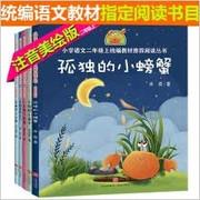 孤独的小螃蟹、小鲤鱼跳龙门、一只想飞的猫、小狗的小房子、歪脑袋木头桩(快乐读书吧小学语文二年级上统编教材推荐阅读注音美绘版共5册) (WB5U)