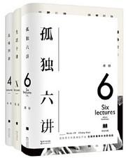 蒋勋三书(孤独六讲+品味四讲+生活十讲)(套装共3册) (W0AP)