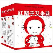 红帽子艾米莉(共24册) 法国经典畅销绘本,助孩子轻松解决成长问题  (WB61)