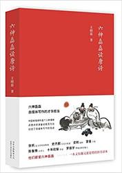 六神磊磊读唐诗 (WB69)