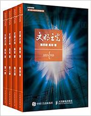 文明之光(第1-4册)(套装共4册)  (WBP6)