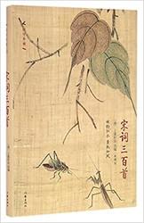 宋词三百首(精)/国学典藏 (W2ND)