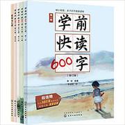 学前快读600字(共4册修订版)  (W1V8)