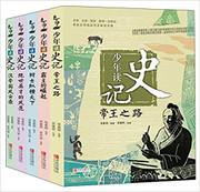 少年读史记(套装共5册) (WB3B)