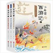 少年读西游记(全3册) (WB3F)