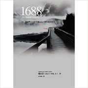 1688 : 從康熙皇帝到希臘浪人,那年的全世界 - 平装 (繁體中文)  (W196)