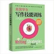 美国学生写作技能训练 (W05V)