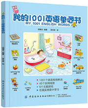 我的1001英语单词书  (W02U)