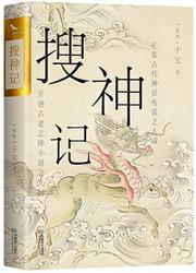 搜神记 : 2014 双封烫金珍藏版 古代神鬼灵异故事 白话+原文  (WB23)