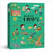 """画给孩子的二十四节气 : 精装彩绘本(中国第五大发明,非物质文化遗产,世界唯一的""""二十四节气"""") (W06U)"""