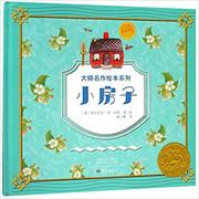 大师名作绘本馆:小房子(精装 凯迪克金奖)(W07K)