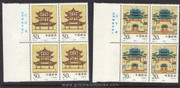 China Stamps - 1996-15 , Scott 2689-90 Military Terrace and Pavilion of Genuine Prowess - Block of 4 w/Imprint - MNH, F-VF - (9268B)