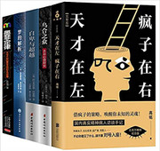 天才在左疯子在右+乌合之众+自卑与超越+梦的解析+墨菲定律(全5册) (W0X2)