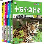 童书十万个为什么 动物植物人体生活 全4册 6-9岁 科普百科彩图 (W05N)