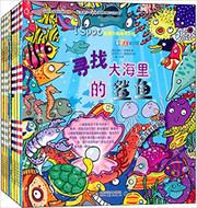 I Spot 观察力挑战涂色书系列(套装共8册) (W13E)