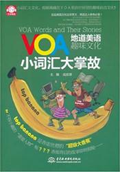 VOA地道美语趣味文化:小词汇大掌故 (W2G7)