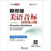 赖世雄美语音标同步练习册/美语从头学 (WB7P)