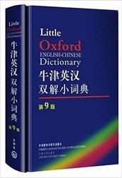 牛津 英汉 双解 小词典 (第9版) (英语) (WBRB)