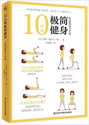 10分钟极简健身:打造优美下半身  (WBVN)