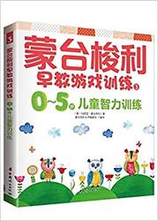 蒙台梭利0~5岁早教游戏训练套装(套装全6册)(WBXT)