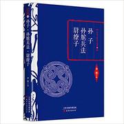 李敖精编:孙子·孙膑兵法·尉缭子 (WBY5)