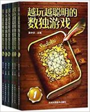 越玩越聪明的数独游戏 (六册套装) (WBCK)