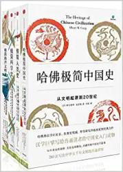 极简历史系列:极简人类史+哈佛极简中国史+极简科学史等(套装共4册)(WBA3)