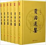 资治通鉴(汇评精注)(套装共6册) (WBAJ)