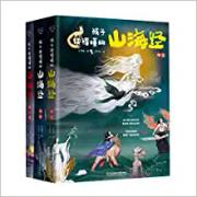 孩子读得懂的山海经(共3册)神话+神兽+异人国 (WBEN)
