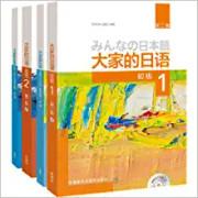 大家的日语系列:大家的日语(第2版 初级1.2学习 套装共4册)(WB9J)