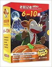 老鼠记者(6-10册全球版共5册)  (W18W)