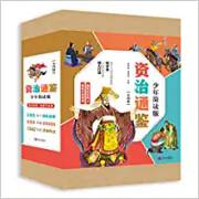 资治通鉴少年简读版(套装全4册) 四册盒装,精华简读;史家打造,全彩插图(WBH6)