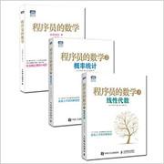 程序员的数学1+2+3:数学思维+概率统计+线性代数(套装共3册) 程序员的数学1+2+3:数学思维+概率统计+线性代数(套装共3册) (WBA8)