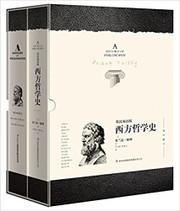 西方哲学史 英汉对照版(精装修订版 套装共2册)(W1CG)