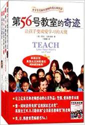 第56号教室的奇迹(套装共4册)  (W0YN)