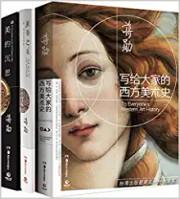 蒋勋经典作品:写给大家的西方美术史+美的沉思+吴哥之美(套装共3册)  (W1NB)