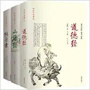 不可不读的国学经典套装(一):道德经 山海经 传习录/构建中国人思想体系的传世经典(套装共3册) (W1Q7)