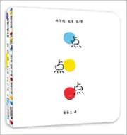 点点点+变变变(套装共2册) (WB6D)