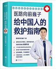 医路向前巍子给中国人的救护指南  (W15Q)